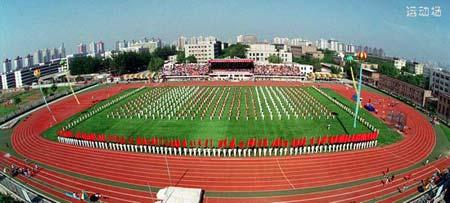 图文 北京工业大学校园风景 运动场