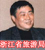赵金勇 局长