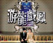 揭秘《游龙戏凤》中米高梅酒店