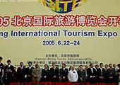 2005北京国际旅游博览会