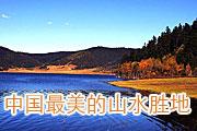中国最美的山水胜地