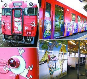 """""""鬼太郎""""列车"""