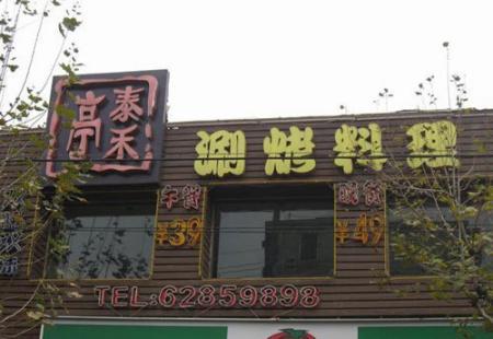 泰禾亭涮烤料理