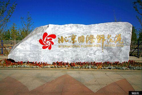 北京菊花文化节