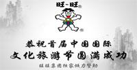 """旺旺集团赞助""""首届中国国际文化旅游节"""""""