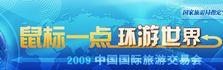 2009年中国国际旅游交易会