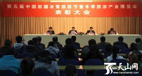 第五届新疆冰雪节暨冬博会总结大会现场
