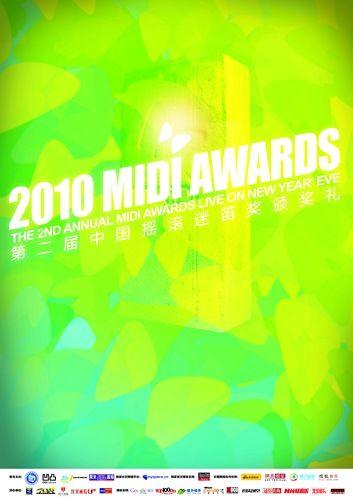 第二届中国摇滚迷笛奖颁奖礼