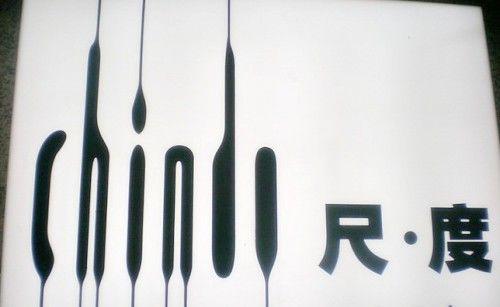 尺度的招牌设计就像店一样,简单、独特