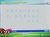 新疆旅游局党组书记池重庆