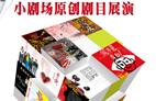2011小剧场原创剧目展演