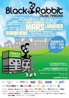 2011黑兔音乐节