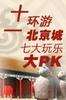 北京撒欢大PK
