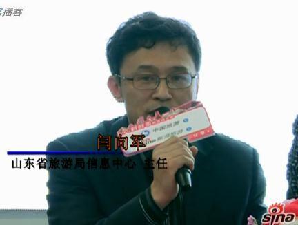 山东省旅游局信息中心主任闫向军
