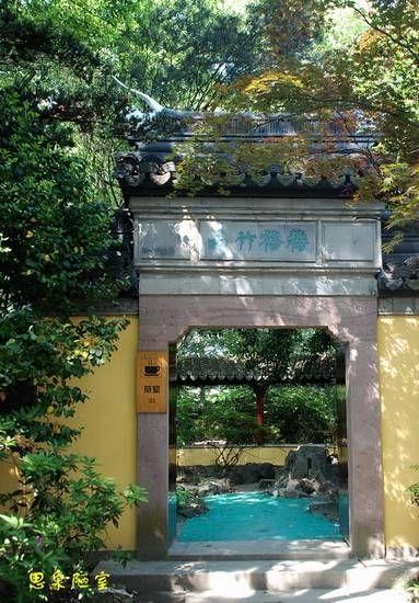 """西侧是处茶室庭院。门额书""""梅格竹品"""""""