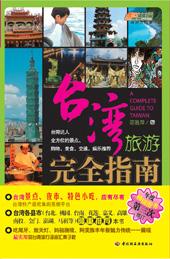 台湾旅游完全指南