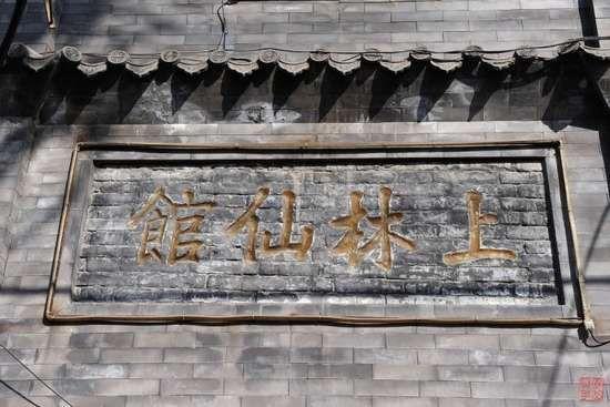 """墙上的砖石匾额,写着""""上林仙馆""""四字"""