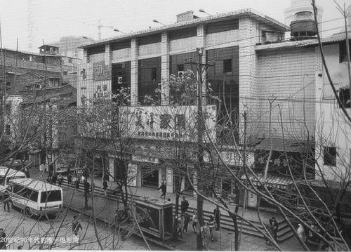 电影院旧址