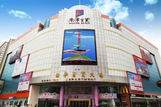 南宁百货大楼 图片来源:新浪网