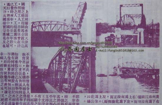 《北洋画报》上有关海珠桥的报道