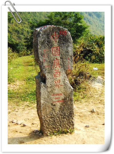 中越边境35号界碑 图片来源:快乐游 新浪博客