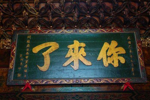 """凤山城隍庙高悬""""你来了""""匾额"""