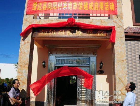 今年8月1日,新华社海南分社党组成员、副社长金敏(右)和中共澄迈县委书记杨思涛共同为向阳家庭旅馆揭牌。新华社记者 夏冠男 摄