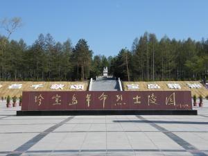 珍宝岛烈士陵园