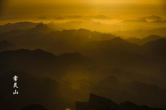 淡彩雾灵山