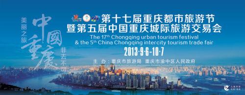 第十七届重庆都市旅游节暨第五届中国重庆城际旅游交易会