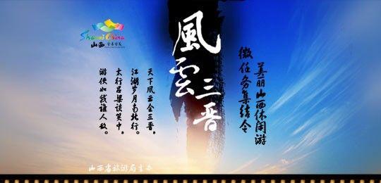 """""""风云三晋旅行侠""""继续招募"""