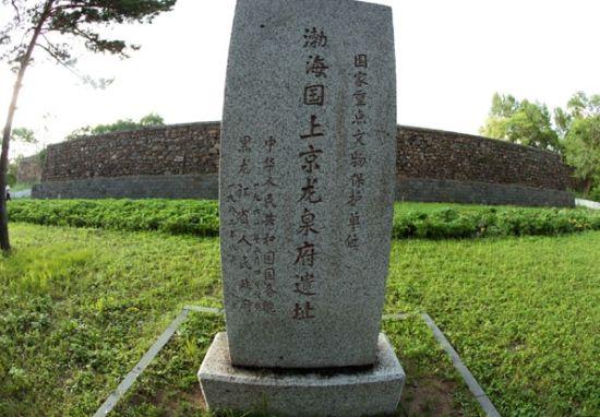 上京龙泉府遗址