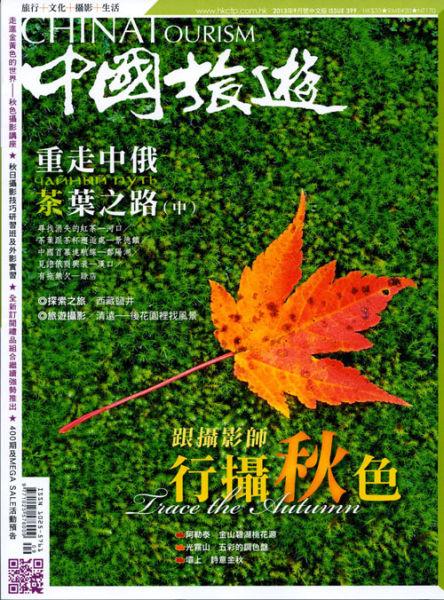 《中国旅游》2013年9月刊