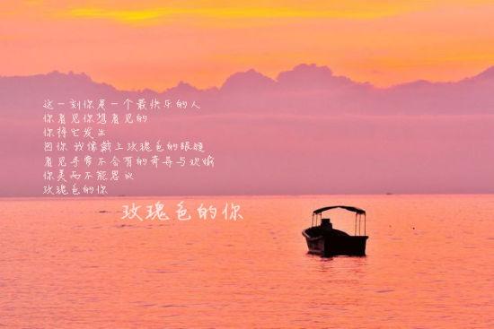 玫瑰色的海