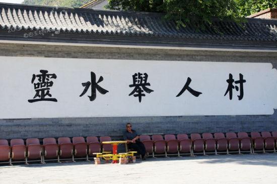 新浪河北配图:北京灵水村 自由主妇/摄