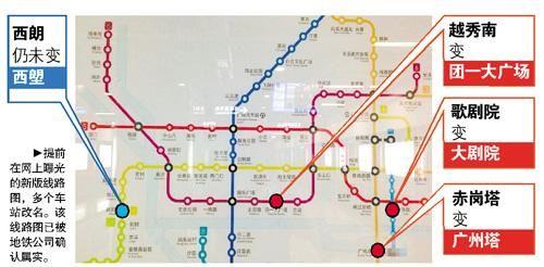 广州新版地铁线路图曝光 多个地铁站更名图片