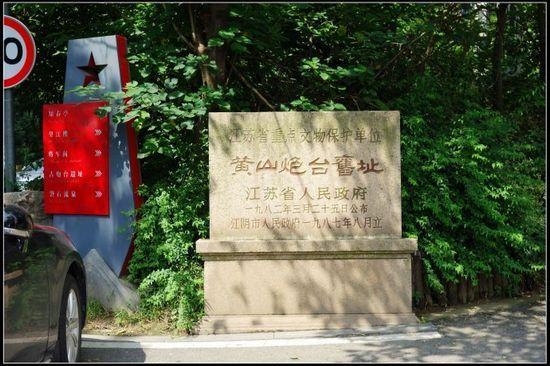 黄山炮台旧址