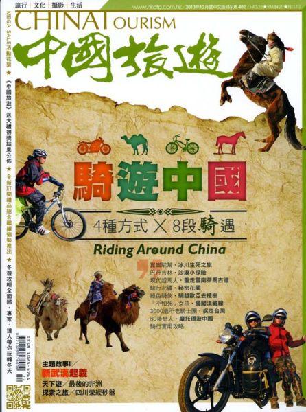 《中国旅游》2013年12月刊