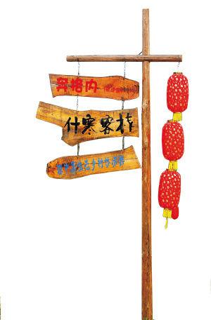 琼中红毛镇什寒村路口的指示牌。海南日报记者 苏晓杰 摄