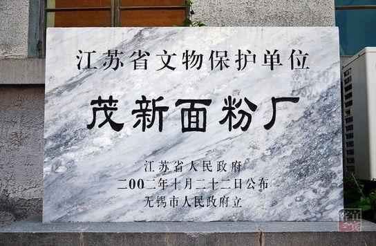 无锡荣氏家族_无锡茂新面粉厂旧址 荣氏家族的辉煌记忆