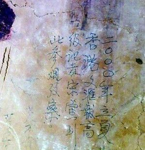 敦煌壁画刻字