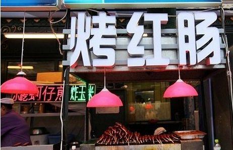 中央大街小吃一条街   中央大街美食主要是路边的一些特色小吃,以及...图片 33401 462x298