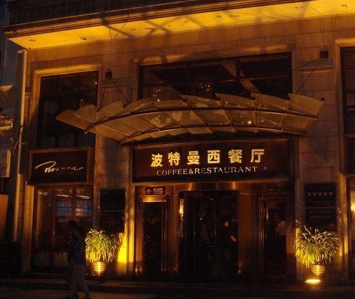 哈尔滨中央大街上有历史韵味的西餐厅(组图)