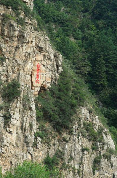 中国 山西 大同 恒山风景区 正文    北岳恒山在五岳中最高,主峰玄武