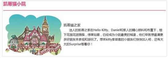 中国首家Hello Kitty主题乐园凯蒂猫家园11月底正式落成,2015年1月1日将试开园迎客啦!   helloKitty主题乐园落户安吉,是以helloKitty为主角,在中国建立的第一座大型室外乐园,包含六大主题区域:友谊广场、欢乐港湾、音之村、精灵森林、蒸汽王国、凯蒂猫小院。   明年元旦开园后,凯蒂猫家园实行通票制,一张门票玩遍家园所有游乐项目、一览所有精彩演艺。   票价为平时260元,周末320元。游客可通过官网www.