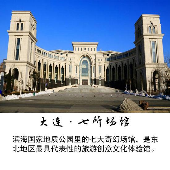 新浪旅游配图:七所场馆 摄影:图片来自新浪大连旅游官方微博