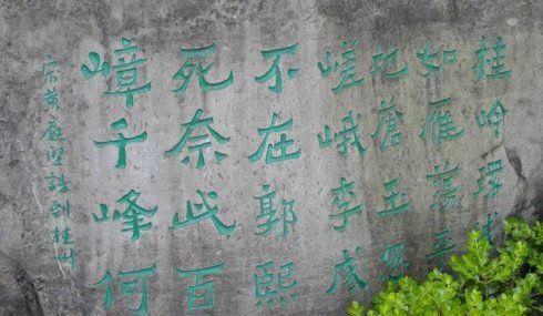 遇见不一样的桂林 山水之外的深厚文化底蕴(3)