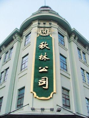 """中国 黑龙江 正文    在哈尔滨,""""马迭尔""""这个名字尽人皆知,它与秋林一图片"""
