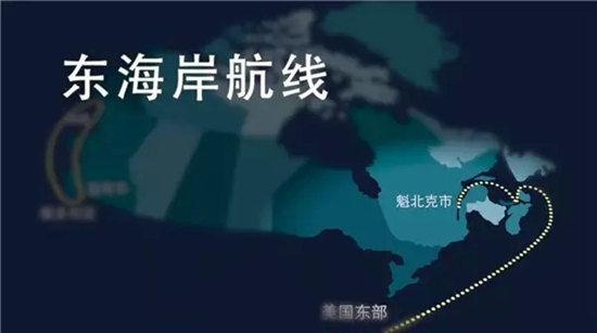 东海岸航线图
