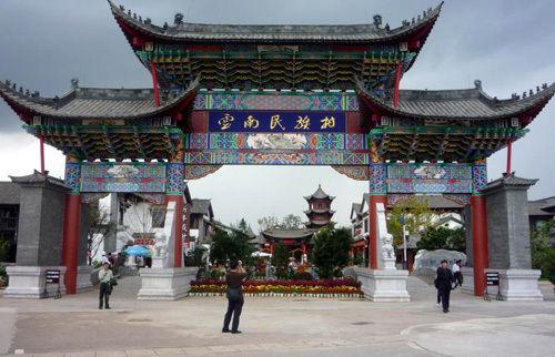 云南民族村(图片来源:新浪七彩云南)